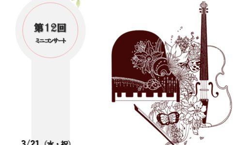 【ミュージック・ツリー音楽教室 第12回ミニコンサート】2018/03/21レポート