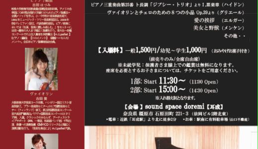 【ミュージック・ツリー ピアノトリオコンサート@sound space doremi】ご案内