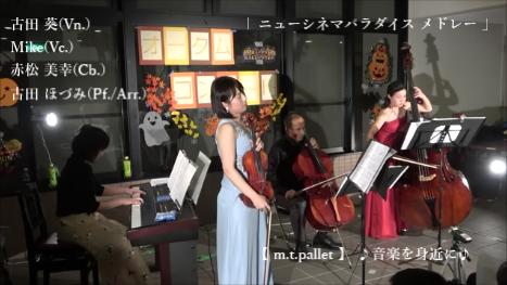 奈良某マンション主催【m.t.pallet オータムコンサートvol.11】(動画あり)