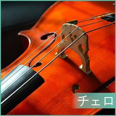 ミュージック・ツリー音楽教室 チェロ教室 奈良橿原