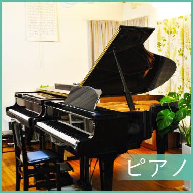 ミュージック・ツリー音楽教室 ピアノ教室 奈良橿原