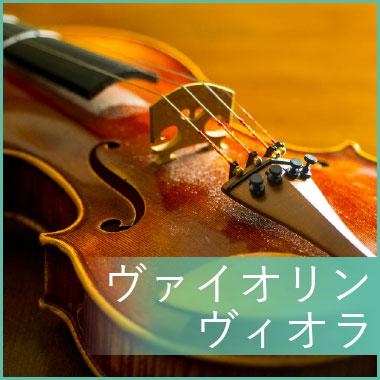 ミュージック・ツリー音楽教室 ヴァイオリン教室,ヴィオラ教室 奈良橿原