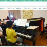 ミュージック・ツリー音楽教室 ホームページ