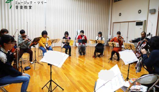 【定期コンサート】アンサンブルレッスン 1回目♪