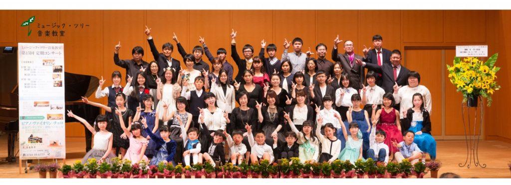 3・4部集合写真【ミュージック・ツリー音楽教室第15回定期コンサート】