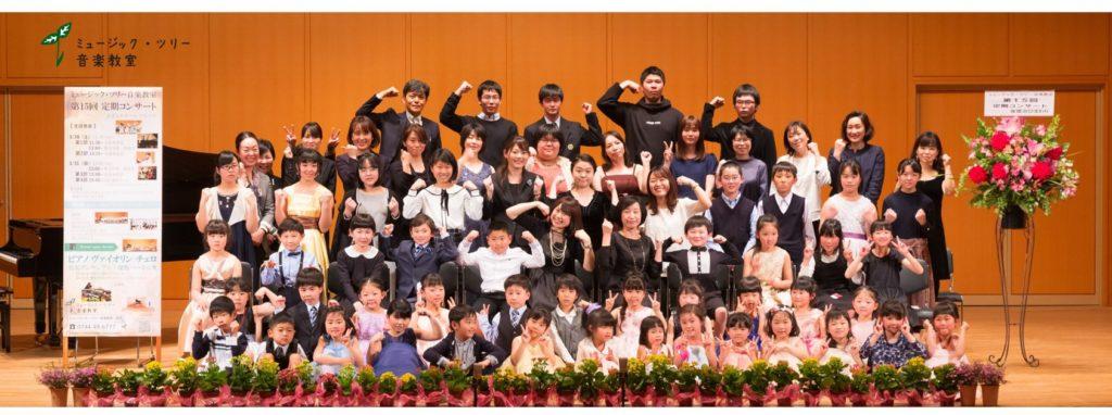 1・2部集合写真【ミュージック・ツリー音楽教室第15回定期コンサート】