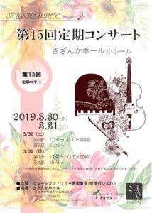 プログラム【ミュージック・ツリー音楽教室第15回定期コンサート】