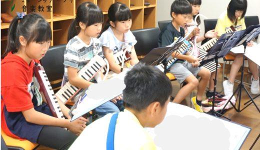 【鍵盤ハーモニカ・弦楽器に親しもう!アンサンブルを楽しもう!】第1回目(2019/07/14)