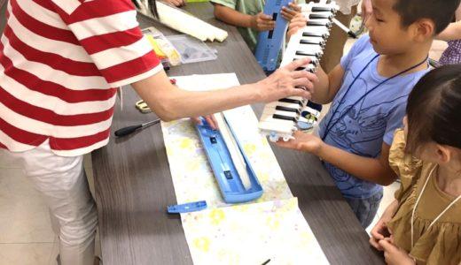【鍵盤ハーモニカ・弦楽器に親しもう!アンサンブルを楽しもう!】第2回目(2019/08/04)