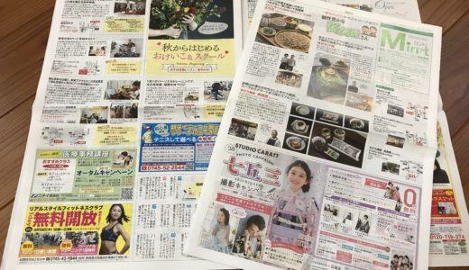 【取材】奈良県の生活情報紙 「Mint(ミント)」2019年8月31日号