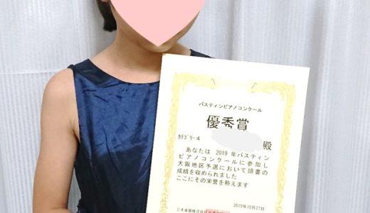 【コンクール】バスティンピアノコンクール予選にピアノ生徒が合格、優秀賞受賞。全国大会に出場予定。