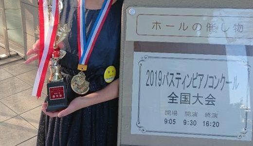 【コンクール】バスティンピアノコンクール全国大会にピアノ生徒が出場、優秀賞受賞。