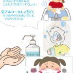 コロナ対策2_ミュージック・ツリー音楽教室(奈良橿原)