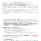 コロナ対策3_ミュージック・ツリー音楽教室(奈良橿原)