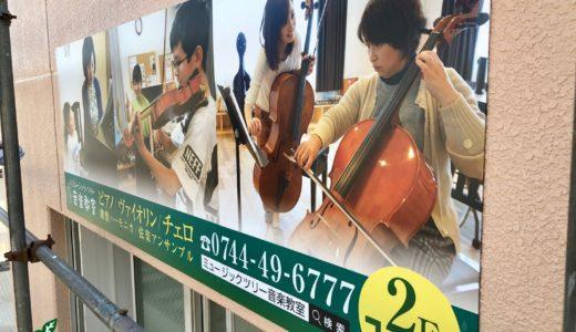 壁面看板 | ミュージック・ツリー音楽教室<耳成校>