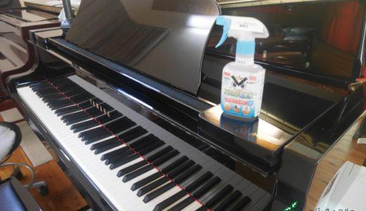 ピアノ鍵盤の清掃(除菌)方法