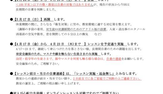【コロナ対応】レッスン自粛・オンラインレッスン、他