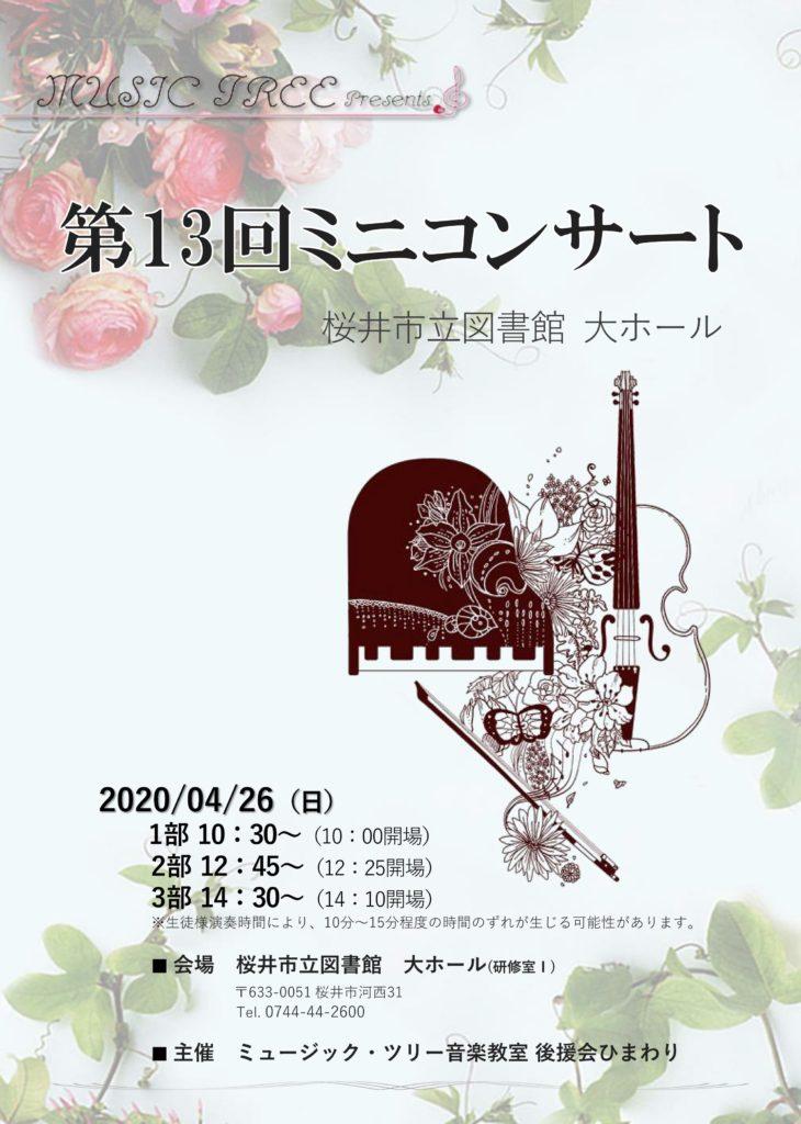 ミュージック・ツリー音楽教室第13回ミニコンサートプログラム