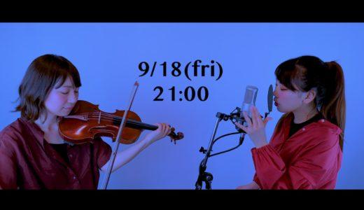 演奏情報(09/18公開)_ヴァイオリン,ヴィオラ講師(古田 葵先生)