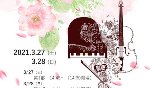 【第16回定期コンサート】プログラムが完成しました | ミュージック・ツリー音楽教室(奈良・橿原)